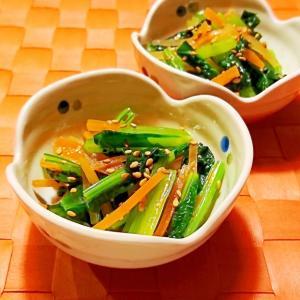 小松菜と人参のナムル