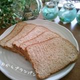 糖質制限★1斤糖質25g★低糖質おからブランパン♡