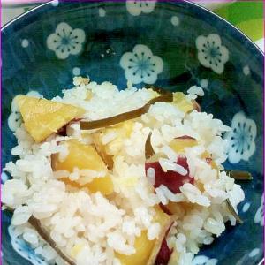 サツマイモ昆布ご飯