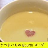 さつまいものアーモンドミルクのスープ