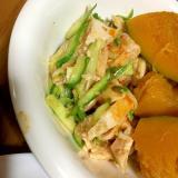 サラダチキンと胡瓜のピリ辛棒棒鶏ソース和え