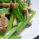 しめじと小松菜のササッと炒め