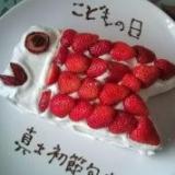 ☆鯉のぼりケーキ☆乳、卵なし