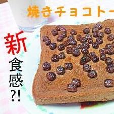 チョコベビーで! 新食感❤焼きチョコトースト
