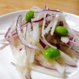 紫玉ねぎと大根と枝豆のマリネ