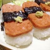 とても気持ちがいいスパム寿司
