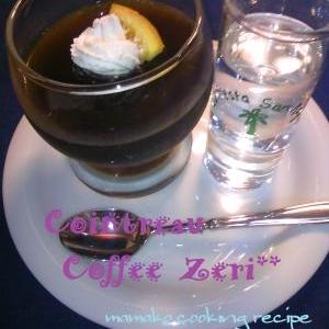 大人のコーヒーゼリー♡コアントローシロップがけ♡