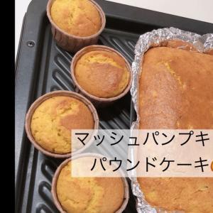 甘くないかぼちゃ救済ケーキ♡
