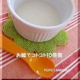 離乳食 ★ 初期 ★ お鍋でコトコト10倍粥