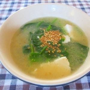 ほうれん草と豆腐のゴマスープ