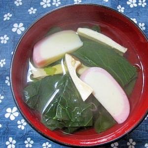 小松菜とエリンギのお吸い物