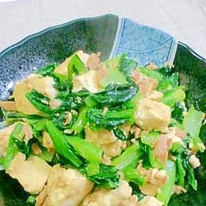 豆腐と小松菜のあっさりチャンプルー