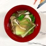 チンゲン菜と舞茸のお味噌汁