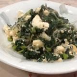 大根葉と豆腐と白滝の炒り煮