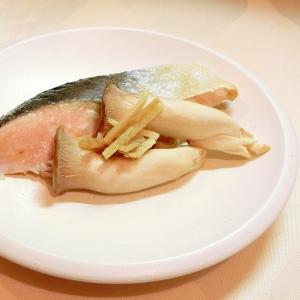 エリンギと鮭の生姜ホイル蒸