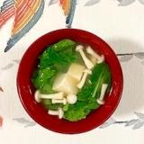 大根の葉・茎、塩とうふ、ブナピーのお味噌汁