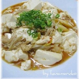 """ささっと""""豆腐とえのきのバターしょうゆ炒め"""""""