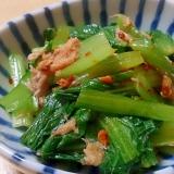 ツナと小松菜の食べるラー油合え