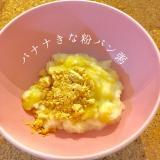 【離乳食中期】バナナきな粉パン粥