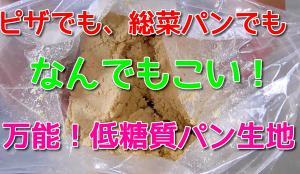 かなり万能で便利なマルチおからパン生地