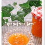 グレープフルーツジャム
