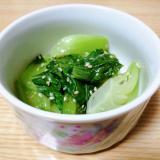 レンジで☆チンゲン菜のナムル