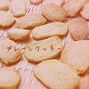 簡単おやつに!プレーンクッキー バター不使用編