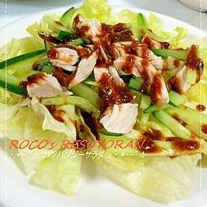 自家製ドレッシングで食べる☆バンバンジーサラダ