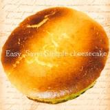 簡単♡節約!シンプルなチーズケーキ