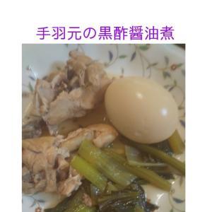 手羽元の黒酢醤油煮