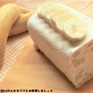 簡単★バナナのアイスチーズケーキ