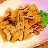 ウドと椎茸☆旨煮