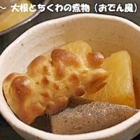 小鉢でもう一品 ☆ 大根とちくわの煮物(おでん風)