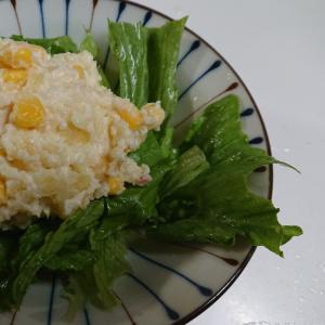 コーンたっぷり☆ポテトサラダ