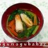 小松菜とちくわのすまし汁