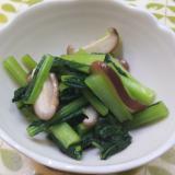 白だしで簡単♪小松菜と椎茸のさっと煮
