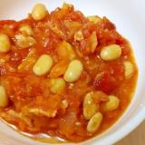子供のお気に入り!簡単 大豆とベーコンのトマト煮♪