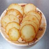 フライパンで作る、輪切りフライドポテト