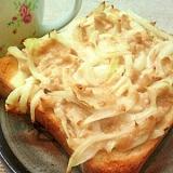 食パンで♪シーチキンと玉ねぎの惣菜パン♪簡単朝食