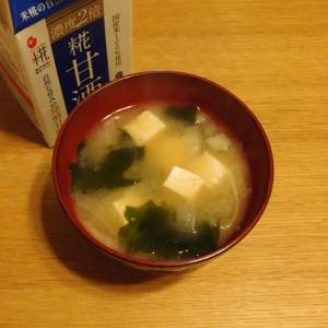 甘酒入り☆玉ねぎとわかめと豆腐のお味噌汁