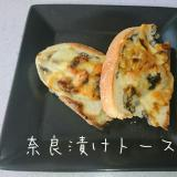 美味なおつまみ!奈良漬けトースト☆