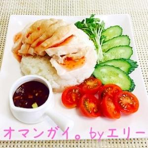アジアの鶏めし☆カオマンガイ。