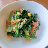 小松菜とにんじんとツナの和え物