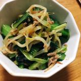 小松菜もやしの挽き肉炒め