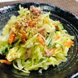 中華風温野菜サラダ