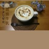 おうちカフェ!キャラメリゼ☆珈琲牛乳