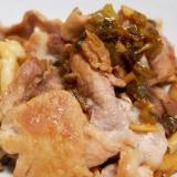 高菜と豚肉の炒め物