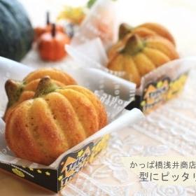 ハロウィンに かぼちゃのマドレーヌ【No.361】