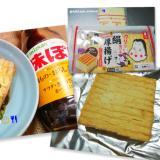 【おつまみ】厚揚げ ネギ焼きチーズポン酢
