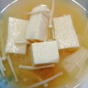 高野豆腐とえのき茸の味噌汁